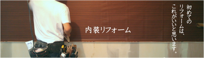 藤沢市の内装リフォーム