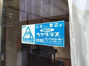 サッシ工事:藤沢